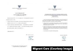 Surat yang disebarluaskan Konjen RI di Hong Kong kepada perusahaan/majikan/agen untuk memberikan dokumen pekerja migran Indonesia agar dapat memberikan suara di TPS hari Minggu (14/4) (courtesy: Migrant Care)
