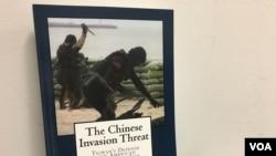 易思安新书《中国的侵略威胁》(美国之音钟辰芳拍摄)