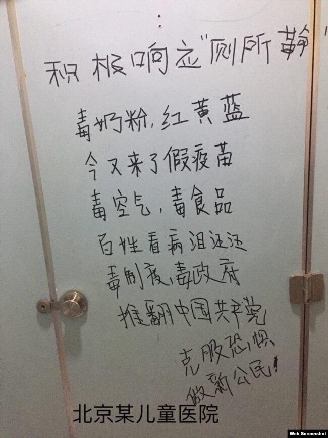 """推特账号""""厕所革命同盟""""发布的据称写在北京一家儿童医院厕所隔间里的标语。"""