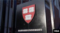 哈佛大学的一处校门(美国之音拍摄)