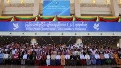 ၂၁ ရာစုပင္လံုညီလာခံ သံုးသပ္ခ်က္မ်ား
