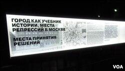 莫斯科介绍斯大林政治迫害地点的展览。(美国之音白桦拍摄)