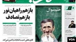 İran prezidenti Mahmud Əhmədinejadın karikaturası