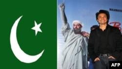 Bảng quảng cáo bộ phim hài về bin Laden