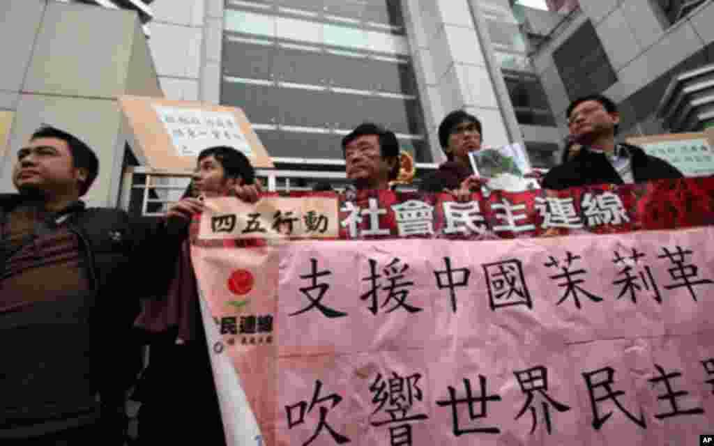 香港人士中联办前支持茉莉花革命