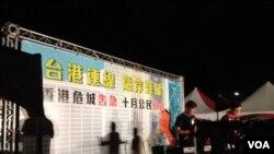 台灣民主團體隔海聲援香港(美國之音許波拍攝)
