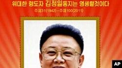 북한 김정일 국방위원장 생일 기념우표