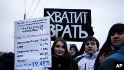 مظاهرات علیه نتایج انتخابات در روسیه