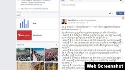 រូបភាពគេហទំព័រ Facebook របស់លោក សម រង្ស៊ី ដែលបង្ហាញសាររបស់លោកថា «អាណត្ដិ ទី ៦ (២០១៨-២០២៣) ៖ បើ គ.ជ.ប. ត្រឹមត្រូវជាងមុនយ៉ាងតិច ៦២ នាក់ ជាសមាជិកគណបក្សសង្គ្រោះជាតិ ដើម្បីនាំមកនូវការផ្លាស់ប្តូរ ដែលប្រជារាស្ត្រខ្មែរចង់បាន»។ (រូបថត៖ គេហទំព័រ Facebook របស់លោក សម រង្ស៊ី)