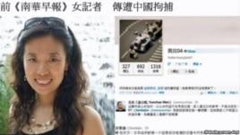 原南华早报驻京记者吴薇(网络截图)