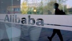 粵語新聞 晚上10-11點阿里巴巴對員工性侵指控進行調查