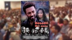 Eebbaa Fiilmii Afaan Oromoo Haaraa Daawwattota Kuma Hedduu Hawate