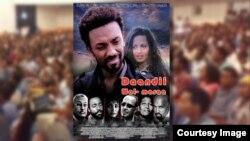 Fiilmii Daandii Wal-maraa fi Hegeree Fiilmii Oromoo: Marii Kutaa 2ffaa