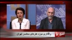 افق نو ۱۴ آوریل: واگذاری موزه هنرهای معاصر تهران
