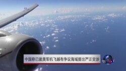 中国称已就美军机飞越有争议海域提出严正交涉