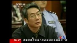 2014-09-24 美國之音視頻新聞: 中國國家發改委原副主任劉鐵男出庭受審