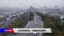 时事大家谈:北京的民族狂热:中国崛起美国衰落?