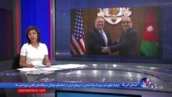 وزیر خارجه آمریکا در اردن هم از فعالیت های بی ثبات کننده ایران گفت