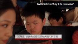 20年后 美国电视重现亚裔美国人新喜剧