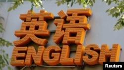 2019年7月31日在北京可見的英語學院。