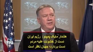 هشدار مایک پمپئو: رژیم ایران دست از خشونت علیه مردم دست بردارد؛ جهان ناظر است