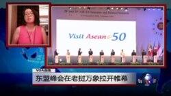 VOA连线: 东盟峰会在老挝万象拉开帷幕
