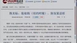 """中国媒体看世界:中国严防""""西方意识形态""""渗透"""