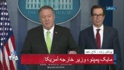 نسخه کامل کنفرانس خبری مشترک وزاری خارجه و خزانه داری آمریکا درباره تحریم ایران
