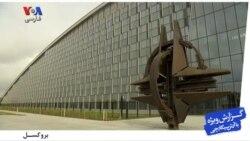 نگاهی به مقر جدید سازمان ناتو؛ هشت بال نماد اتحاد | گزارش از بروکسل
