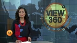 View 360 - جمعرات 14 نومبر کا پروگرام