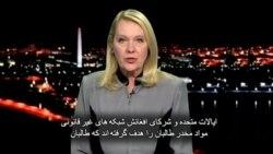 View From Washington: US Strikes at Taliban Financing