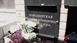 Шестнадцатая серия. Валерия Новодворская
