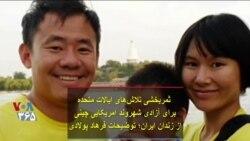 ثمربخشی تلاشهای ایالات متحده برای آزادی شهروند آمریکایی چینی از زندان ایران؛ توضیحات فرهاد پولادی
