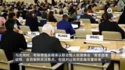 反映美国政府政策立场的视频社论:美国与联合国人权理事会重新接触