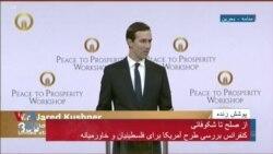 نسخه کامل سخنان مشاور ارشد پرزیدنت ترامپ در نشست صلح در بحرین