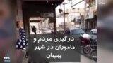 ویدیو ارسالی شما - درگیری و حمله ماموران به مردم معترض در بهبهان
