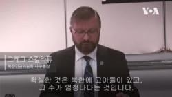 """북한인권위원회 그레그 스칼라튜 사무총장 """"북한 고아문제 국제사회 지원 어려움"""""""