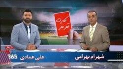 کارت قرمز ۳۷ - بهترینهای آسیا، ایران هیچ