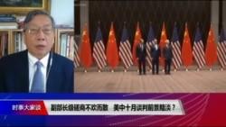 时事大家谈:副部长级磋商不欢而散,美中十月谈判前景黯淡?