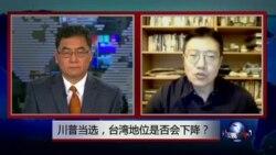 VOA连线:川普当选,台湾地位是否会下降?
