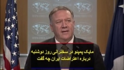 مایک پمپئو در سخنرانی روز دوشنبه درباره اعتراضات ایران چه گفت