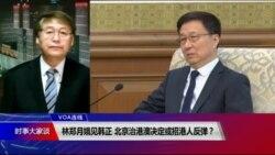VOA连线(叶兵):林郑月娥见韩正 北京治港澳决定或招港人反弹?