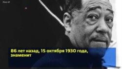 86 лет Mood Indigo