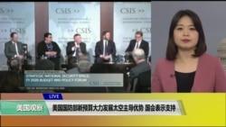 VOA连线(李逸华)美国国防部新预算大力发展太空主导优势国会表示支持