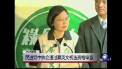 VOA连线:台湾朝野政党2016总统大选和立委选举最新布局