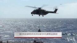 澳大利亚直升机在2016环太军演中为美军运送物资 (英文)