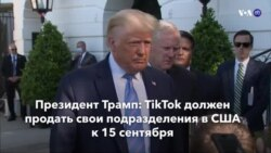 Новости США за минуту – 4 августа 2020