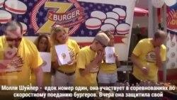 27 бургеров на День независимости