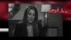 گفتگو با نازیلا گلستان نماینده ویژه شورای ملی ایران در امور حقوق بشر