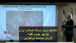 نتانیاهو درباره برنامه هستهای ایران چه چیز جدیدی گفت؛ گزارش هوشمند میرفخرایی